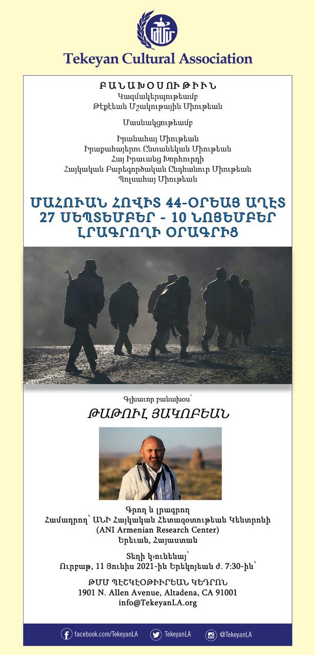 Friday June 11, 2021 Tatul Hakobyan Event - Armenian Language Flyer